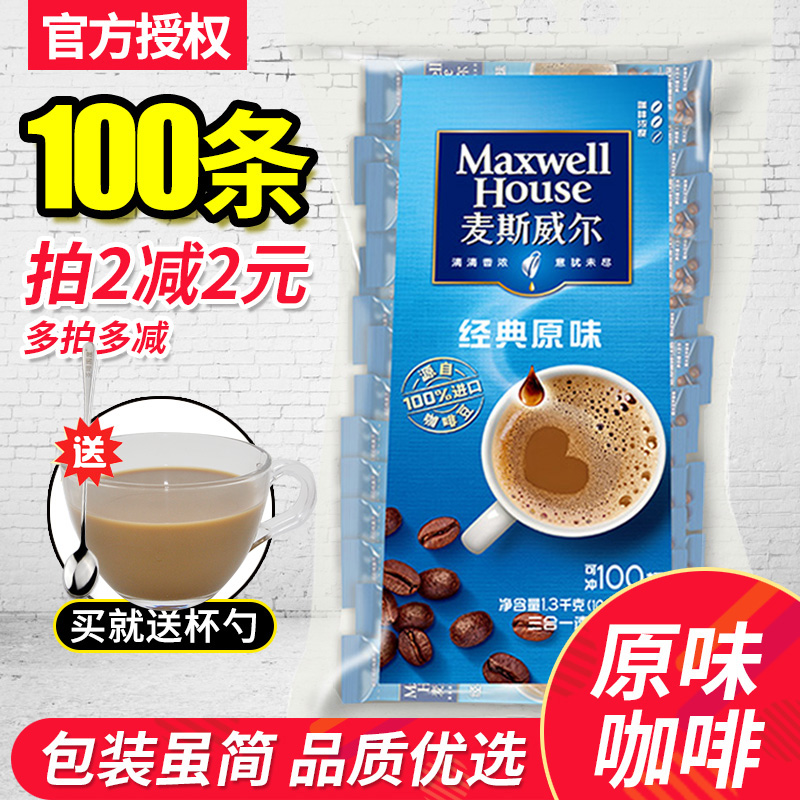 散装咖啡粉