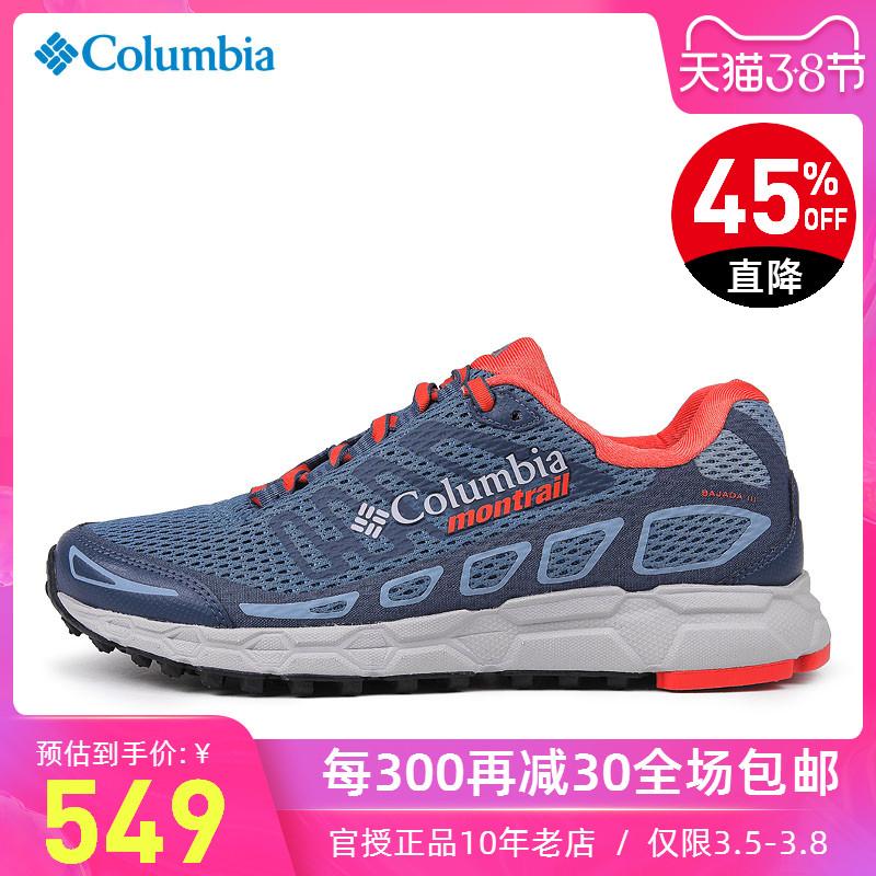 哥伦比亚男鞋透气越野跑鞋户外运动缓震防滑轻便登山徒步鞋DM1217