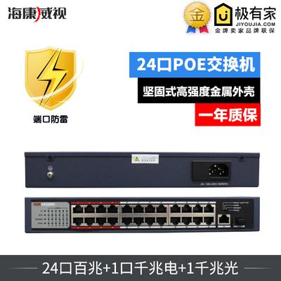 海康威视24口POE交换机百兆非网管型 1路千兆口DS-3E0326P-E/M谁买过的说说