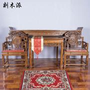 中式灵芝中堂桌椅四件套明清仿古供桌实木神佛台太师椅八仙桌条案
