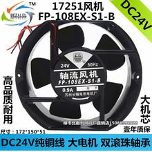 17250机箱 17CM轴流风机 散热风扇DC24V FP108EX 铜线滚珠17251图片