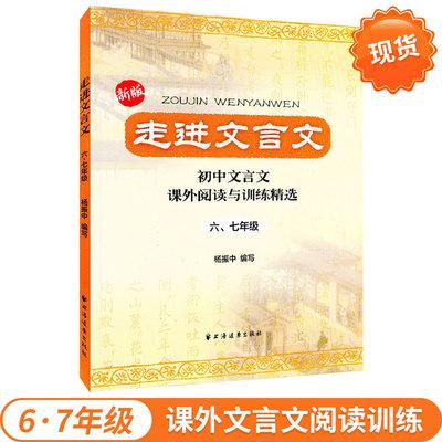 新版走进文言文6.7年级初中文言文课外阅读与训练精选 六七年级 小学文言文 小升初衔接 初中文言文全解一本通 阅读训练