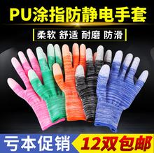 PU涂指涂掌 电子厂工作防护耐磨防滑薄款 透气 劳保手套 PU防静电图片