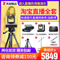 Taobao live broadcast equipment full set of B package HD beauty net red anchor with the same computer sound card live broadcast machine fast flashlights sell clothes live mobile phone bracket webcast live video camera