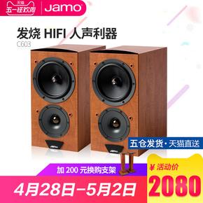 JAMO/尊宝 C603 HIFI书架音箱发烧无源音箱监听音响高保真6寸低音
