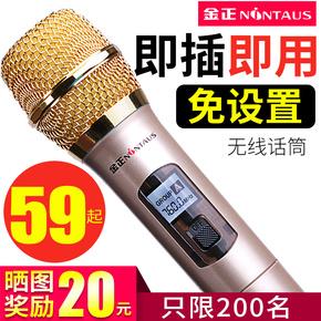 金正 h10无线U段调频话筒家用舞台卡拉OK音响唱歌户外手持麦克风