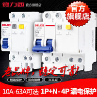 Delixi leakage protector 2P63A32a circuit breaker with air switch DZ47 household electric gate open leakage protection