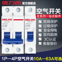 Delixi air switch official website flagship store genuine household electric switch 1P20A small short circuit breaker open