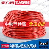 Delixi eight core pure copper core 100 meters wire computer line engineering super five 5 class home broadband router network cable
