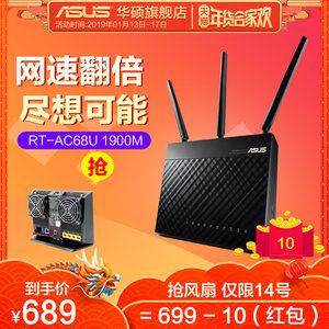 华硕RT-AC68U光纤双频无线AC1900M千兆路由器家用wifi穿墙国行