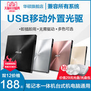ASUS external optical drive CD/DVD burner USB Samsung Apple laptop optical drive external mobile CD universal Blu-ray