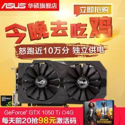 华硕猛禽gtx1050ti电脑台式机游戏吃鸡独立显卡4g独显非gtx1060