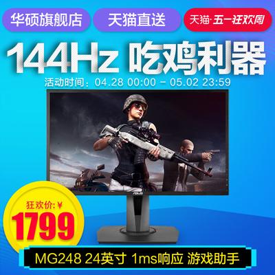 华硕MG248电脑显示器液晶显示屏24英寸屏幕144hz电竞游戏台式机优惠券