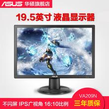 华硕(ASUS) VA209N 液晶显示器 19.5英寸广视角IPS不闪屏低蓝光