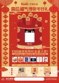 天猫年货节优品农村盛大开业淘宝氛围包物料海报墙贴地贴喷绘展架