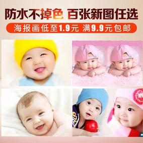 新品小男孩图片宝宝海报画像墙贴婴儿娃娃图片贴墙装饰萌娃娃贴画