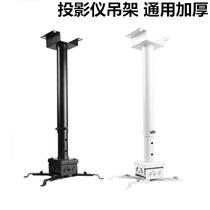 加厚伸缩通用投影机吊架投影仪支架投影仪吊架万能吊顶挂架壁挂