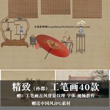 13-婚纱写真中国风复古孙郡工笔画PSD分层模版影楼后期40款背景
