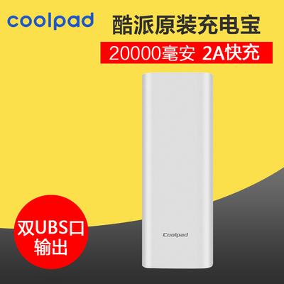 酷派 充电宝20000毫安轻薄便携手机通用2万大容量移动电源原装新