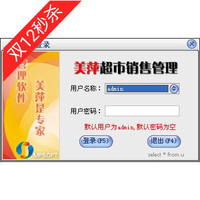 Meiping Supermarket Management Software Meiping Supermarket Sales Management System Supermarket Cashier System