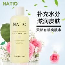 水护肤品化妆天然孕妇适用怀孕期 澳洲NATIO补水玫瑰爽肤水保湿