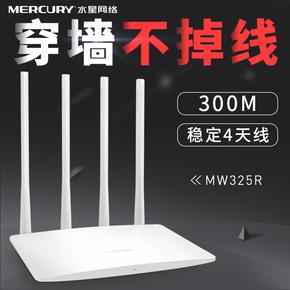 水星MW325R无线路由器穿墙王300M家用宽带智能无限WIFI迷你有线ap