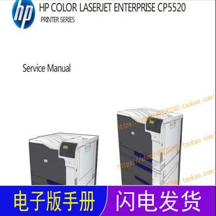 惠普彩色激光打印机CP5520/cp5525维修手册故障排错拆装图解资料