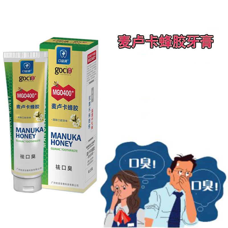 口益清清新口气牙膏含蜂胶改善牙黄洁白亮白牙齿减轻牙渍牙膏