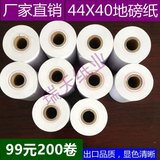 Yaohua Meter XK3190 print paper 44 x 40mm ERC05 color print paper ground-point printing paper 44 40