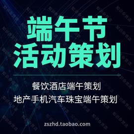 端午节营销促销活动策划方案案例超市商场餐饮汽车地产珠宝粽子图片