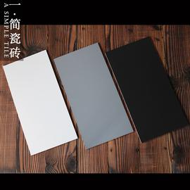 简约现代纯白色黑色灰色亚光厨卫瓷砖 厨房卫生间百搭墙砖300x600图片