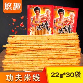 可比香功夫米线辣条重庆风味休闲麻辣面筋零食小吃22g*30袋包邮