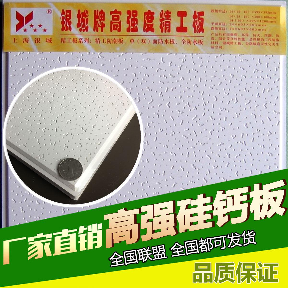 Плиты из силиката Артикул 17069341184