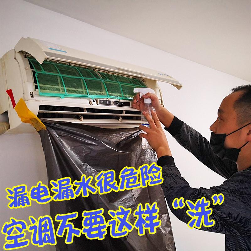 日本家用空调清洁剂免拆免洗空调泡沫清洗剂完美挂机去臭味剂