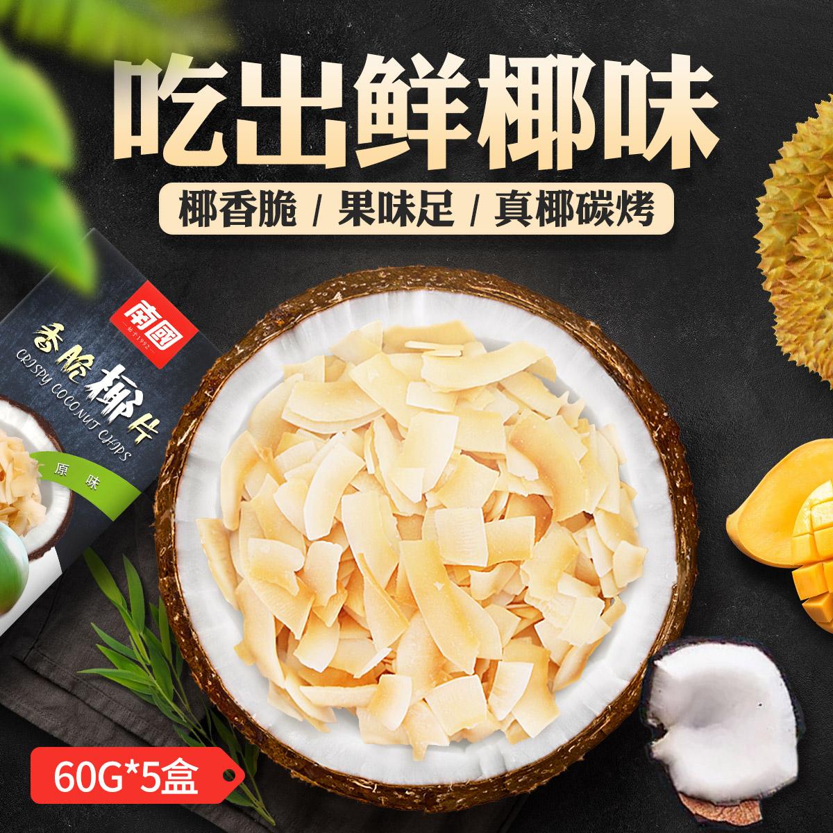 特产香脆椰子片