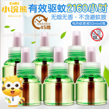 Baby raccoon mosquito repellent incense liquid electric heating mosquito repellent products baby child pregnant woman baby fragrance free add electric mosquito water