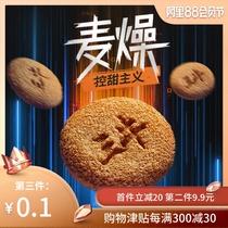 粗粮全麦饱腹营养代餐低脂低卡健康早餐饼干零食独立小包装包邮