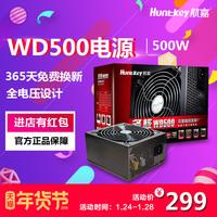 航嘉电源WD500电脑电源台式机电源 500W台机电源多核宽幅静音