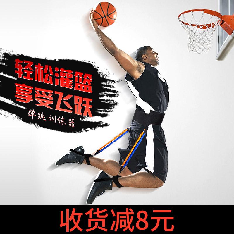 篮球弹跳力训练器