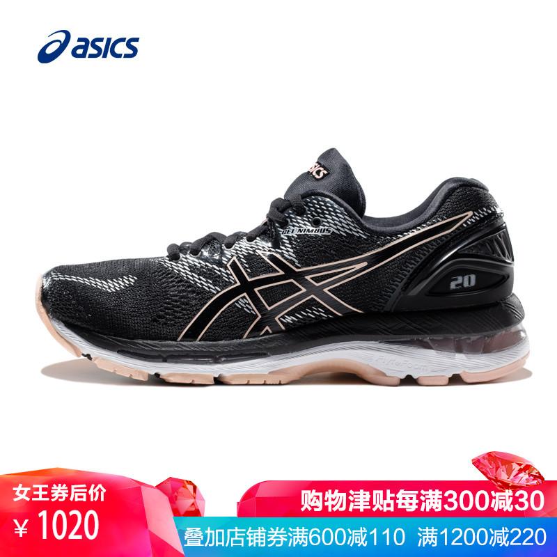 ASICS亚瑟士GEL-NIMBUS 20缓冲透气女鞋专业跑步鞋新款T850N-001