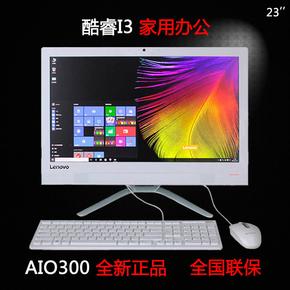 联想一体机电脑AIO300I3-60062G独显23英寸家用办公游戏触摸屏