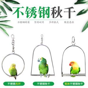 不锈钢鸟玩具用品磨爪棒站杠鸟跳板跳台鸟秋千吊环爬梯鹦鹉玩具