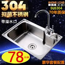 包邮不锈钢拉丝大双槽洗碗菜盆水池厨盆加厚配水龙头304厨房水槽
