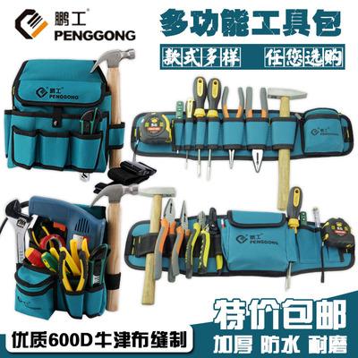 鹏工 工具包电工腰包单肩工具包工具袋加厚帆布多功能五金工具袋