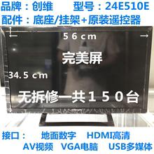 二手库存小液晶电视机创维24寸地面波数字U盘播放HDMI放视频图片图片