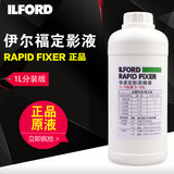 Ilford Ilford Ding liquid Quick fixing black and white film flush black and white photography darkroom supplies