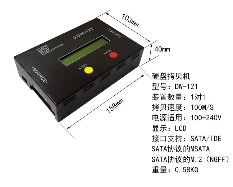 硬盘拷贝机copy硬盘数据备份复制DW-121硬盘1对1口一拖一对拷机