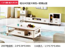 日月鑫家具板木系列电视柜茶几组合2007型钢化玻璃大理石2.0米