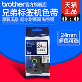 Original brother tag machine color belt 24mm TZ-251 TZe-251 pt-2730 pt-700 pt-7600