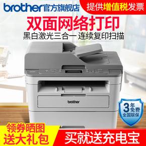 兄弟DCP-B7530DN激光打印机一体机复印扫描有线网络自动双面办公